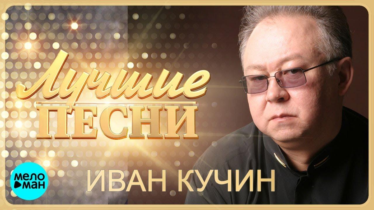 Иван Кучин  -  Лучшие песни 2018 MyTub.uz TAS-IX