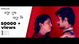 Chole gecho tate - With Rap | Official Video | Debu_DG ft. Rapid 10 | Bangla New Song 2018