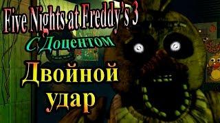 Пять ночей Фредди 3 five nights at freddy s 3 часть 3 Двойной удар