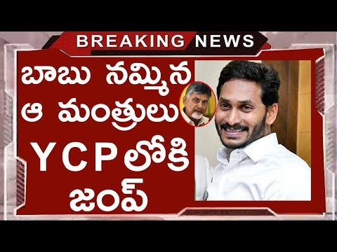 tdp-leaders-are-willing-to-join-ysrcp-after-elections-results-|-latest-updates