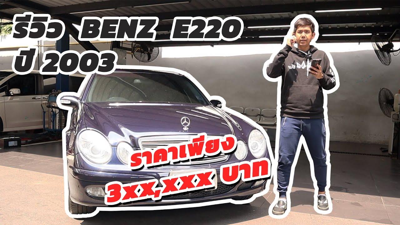 Mercedes Benz E220 CDIปี2003Mercedes Benz E220 CDI 2 1 W211 Classic Sedan Auto ปี 2003Mercedes Benz