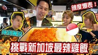 辣度爆表!挑戰新加坡百萬辣度最辣雞飯,Jeff 竟然打破紀錄!和Inthira再度鹹魚翻身?(Jeff & Inthira)