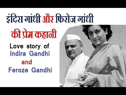 History Of Indira Gandhi And Firoz Gandhi Marriage Life And Love Story