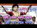 Aditi Munshi | Jodi Tor Dak Sune Keu Na Ashe Mashup Hori Nam Diye Jagat Matale Amar Ekla Nitai