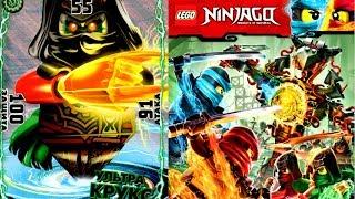 НИНДЗЯГО карточная игра новый сезон Открываем  в LEGO Ninjago 2017 видео для детей