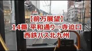 【前万展望】14番 平和通り⇒寺迫口 西鉄バス北九州