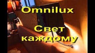 Omnilux | Свет каждому
