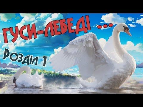 Гуси-лебеді летять. Розділ 1 (Аудіокнига)