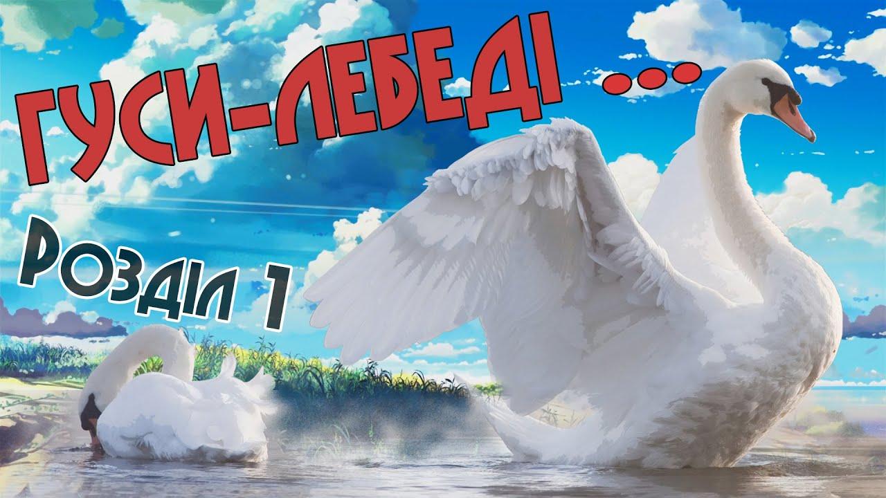 Гуси лебеди летят скачать книгу бесплатно