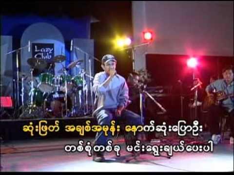 A Chit Ka A Mhar - Saung Oo Hlaing