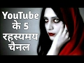 YouTube के 5 रहस्यमय चैनल | Top 5 Mysterious YouTube Channels रहस्यमय Episode #1 (Every Friday)