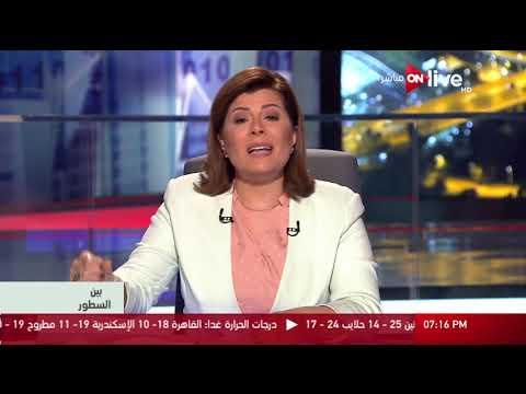 بين السطور - أمانى الخياط |  الحلقة الكاملة - الاثنين 20 فبراير 2017