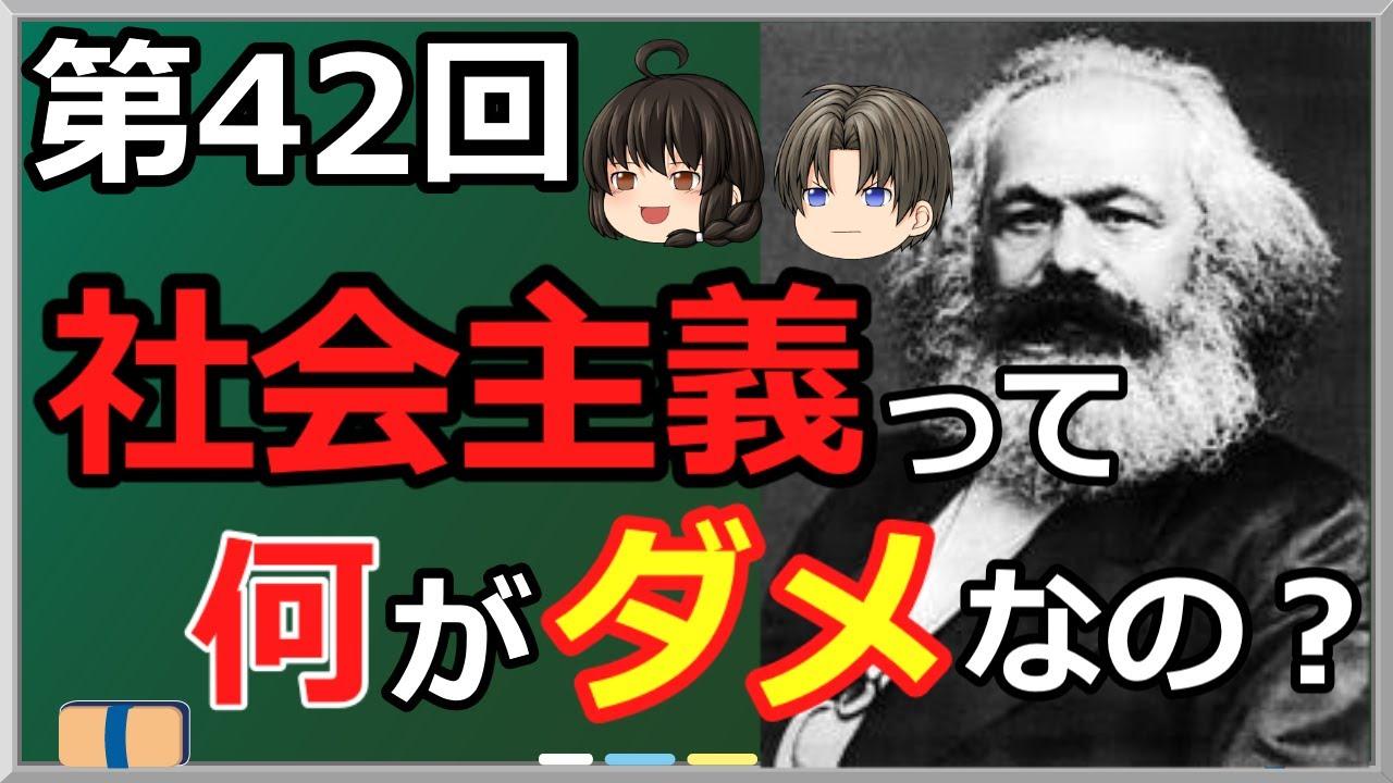 ゆっくり妹の経済学講座42「社会主義って何がダメなの?」資本主義でも共通の問題点とは?