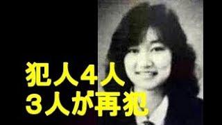 女子高生コンクリ事件 4人の犯人のうち3人が再犯