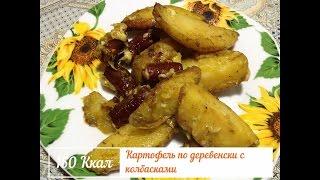 Картофель по деревенски с колбасками (150 Ккал)