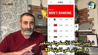 ترتيب الفيفا للمنتخبات الأصلي لم يتغير و المنتخب الجزائري لا يزال في المرتبة 33