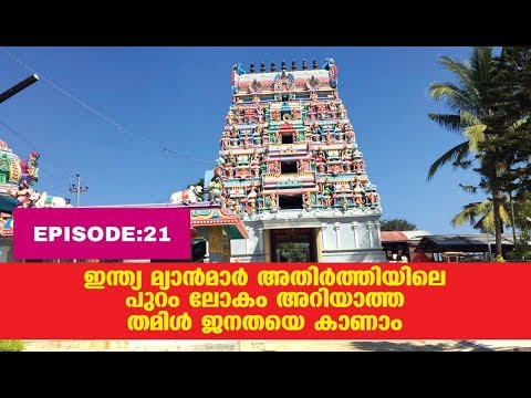 KERALA to SOUTH EAST ASIA HITCH HIKING // EP 21 // TAMILANS IN MYANMAR  BORDER