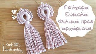 Easy crochet earrings 10' - Πλεκτά σκουλαρίκια - Τα πιο εύκολα σκουλαρίκια σε 10' - Back to Handmade
