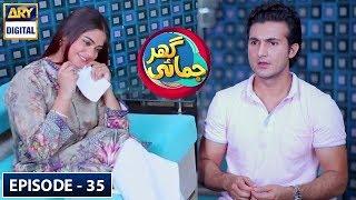 Ghar Jamai Episode 35 | 13th July 2019  | ARY Digital Drama