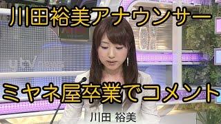 2月27日、 川田裕美アナウンサー(31)が レギュラー出演している昼...