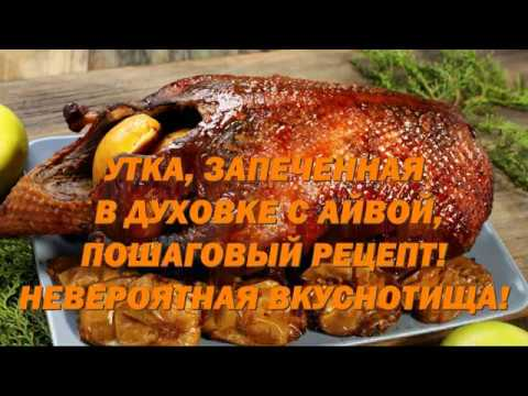 Утка, запеченная в духовке с айвой. Пошаговый рецепт. Невероятная вкуснотища!