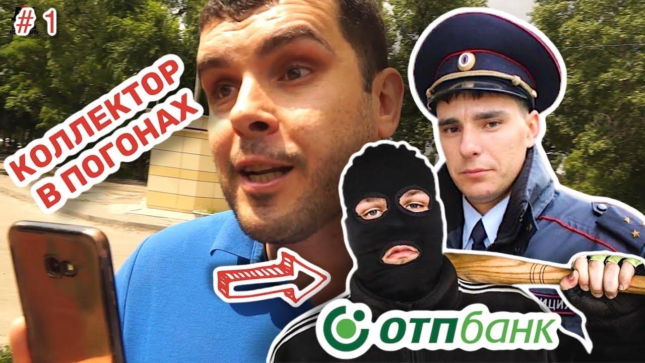 🔥 #1 Коллектор в погонах на страже Банка ОТП 🔥 Полиция выбивает долги?