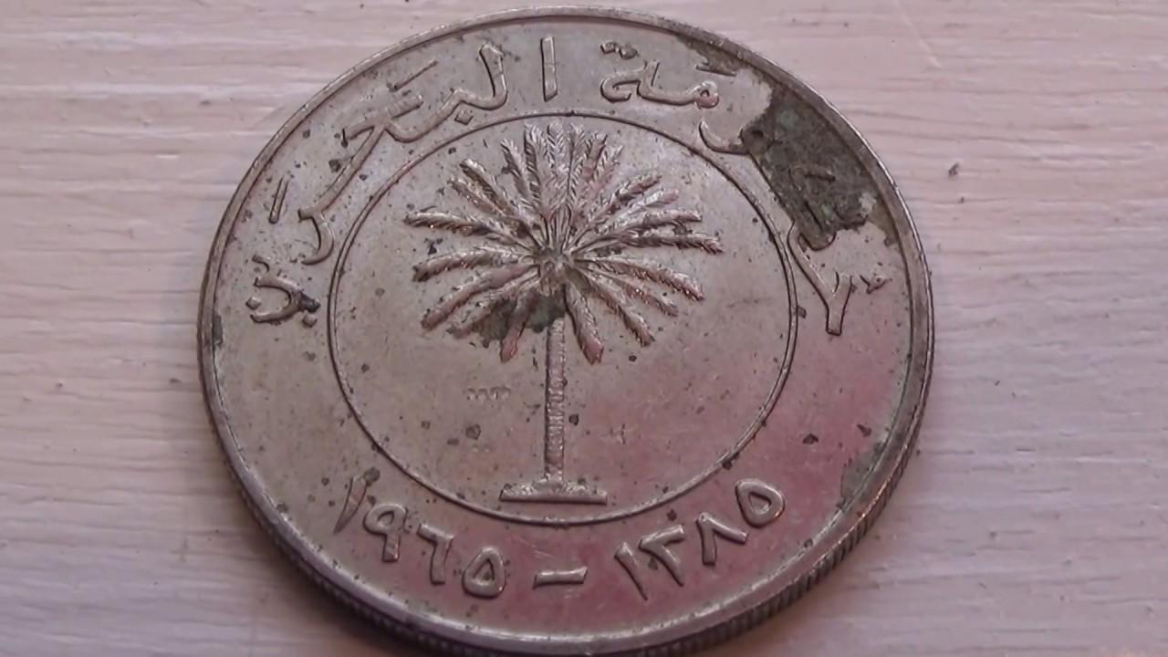 Old 1970 Bahrain Coin