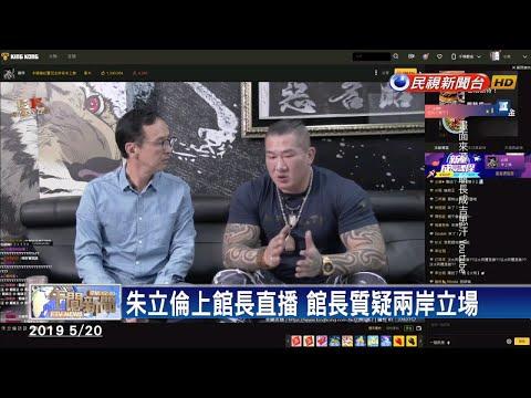 朱上直播拚聲量 館長:討厭不說真話-民視新聞