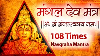 Powerful Mangal Mantra 108 Times | Mangal Graha Mantra Jaap Chanting | Vedic Mantra