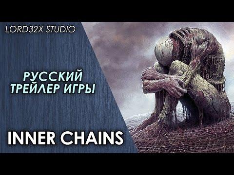[ТРЕЙЛЕР ИГРЫ] Inner Chains (2017)
