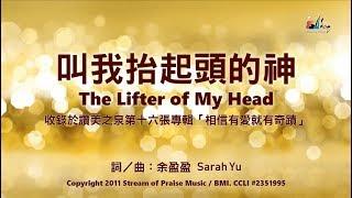 叫我抬起頭的神 The Lifter of My Head/尊貴全能神 Almighty God 敬拜MV - 讚美之泉敬拜讚美專輯(16) 相信有愛就有奇蹟