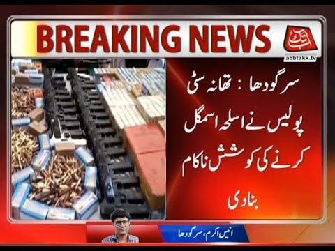 Sargodha: Police Foil Arms Smuggling Bid