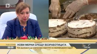 """Тази сутрин: Зорница Русинова: Очакваме догодина в програма """"Работа"""" да се включат 10хил. души"""