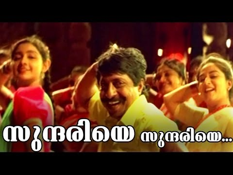 Malayalam Movie | Oru Maravathoor Kanavu | Song : 4  [ Sundariye...]