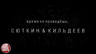 ВАЛЕРИЙ СЮТКИН & НИКОЛАЙ ДЕВЛЕТ-КИЛЬДЕЕВ ✭ ВРЕМЯ НЕ ПРОВЕДЁШЬ ✭ НОВЫЙ КЛИП 2018 ✭