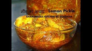 नींबू का चटपटा अचार बिना तेल के     Easy Tangy  Lemon Pickle Pure Traditional Way