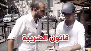 قانون الضريبة!  | al waja3