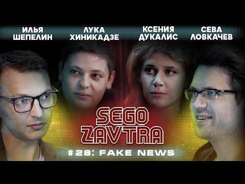 Fake News | SEGOZAVTRA  (Илья Шепелин, Лука Хиникадзе,  Ксюша Дукалис и Сева Ловкачев)