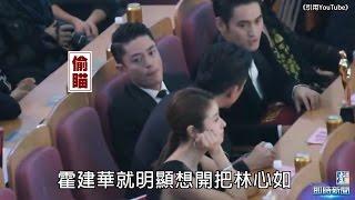 【台灣壹週刊】林心如盛典被開把 互動霍建華超有愛