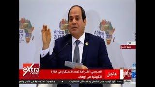 الآن | الرئيس السيسي: أكبر آفة تهدد الاستقرار في القارة الأفريقية هي الإرهاب