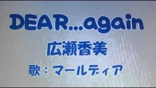 広瀬香美さんの DEAR...again を、マイク無しでカラオケってみた。失敗...