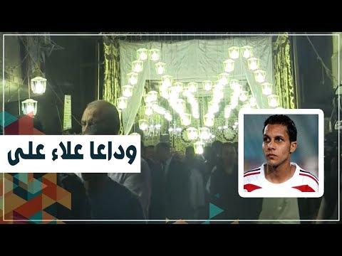 وداعا علاء على.. نجوم الرياضة ينعون نجم الزمالك الراحل  - 19:59-2019 / 11 / 13