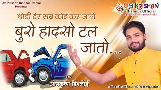 Om Krishan Bishnoi || थोड़ी देर सबर कोई कर जातो बुरो हादसो टल जातो।। Buro Hadso Tal Jato 2021Bhajan