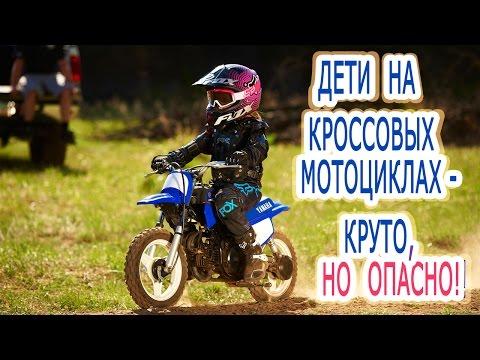 Дети на кроссовых мотоциклах. Круто, но опасно: дети на кроссовых мотоциклах!