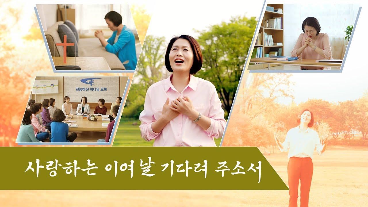 복음 찬양 뮤직비디오 <사랑하는 이여 날 기다려 주소서>