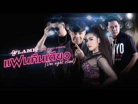 ฟังเพลง - คอร์ดเพลง แฟนคืนเดียว FLAME วงเฟลม Feat.ธัญญ่า อาร์สยาม - YouTube