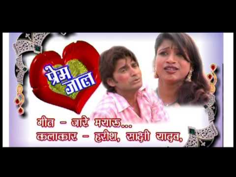 CHHATTISGARHI SONG-प्रेमजल-राम कुमार-NEW HIT CG LOK GEET HD VIDEO 2017-AVM STDUIO