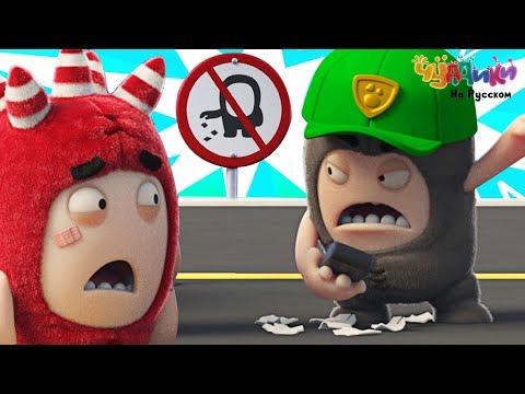 Чуддики | Парковочный билет | Смешные мультики для детей - Видео онлайн