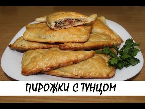 Слоеные пирожки с тунцом. Кулинария. Рецепты. Понятно о вкусном.