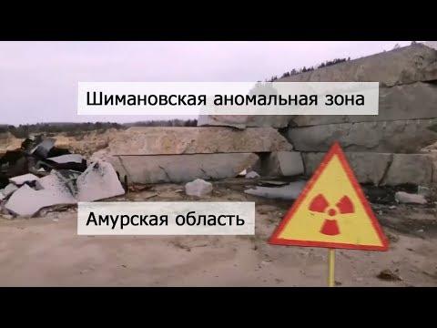 Шимановская аномальная зона в Амурской области